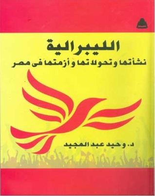 الليبرالية .. نشأتها وتحولاتها وأزمتها في مصر