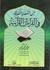 من القضايا الكبرى في القراءات القرآنية