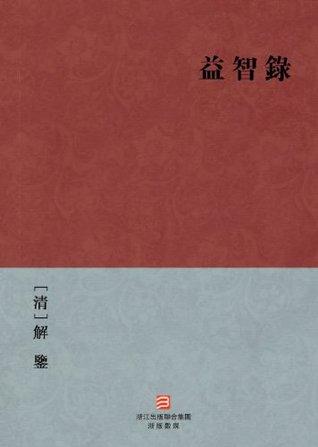 YanYu Lou Continued Strange Tales from Liaozhai (Yi Zhi Lu) --Traditional Chinese Edition -- BookDNA Chinese Classics