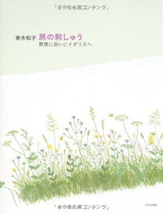 Embroidery of a Journey: Encounters with England's Wildflowers - Japanese Embroidery Book