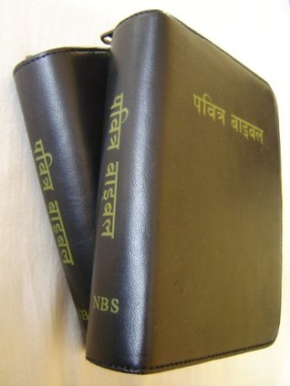 Nepalese Language Leather Bound Bible with Zipper and Golden Edges / Nepali New Revised Version (Words of Jesus in Red Letter Edition) NEPNRV 032 RLE IND ZIP