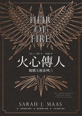 火心傳人 (玻璃王座, #3)