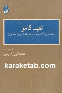 تعهد کامو: مقالههایی از آلبر کامو در زمینههای ادبی و اجتماعی