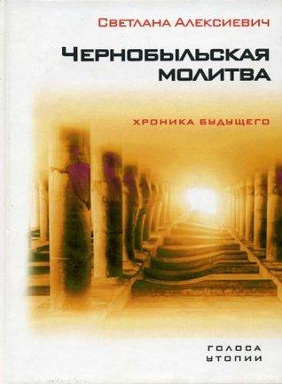 Чернобыльская молитва (Голоса утопии Book 4)