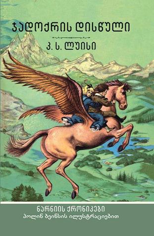 ჯადოქრის დისწული (The Chronicles of Narnia (Publication Order) #6)