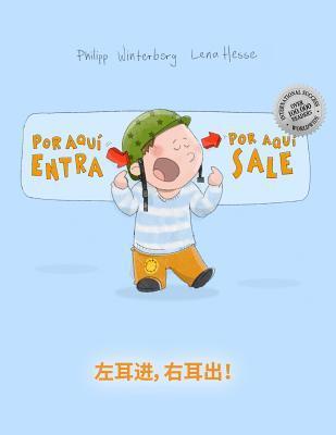 �Por aqui entra, Por aqui sale! 左耳进,右耳出!: Libro infantil ilustrado espa�ol-chino simplificado