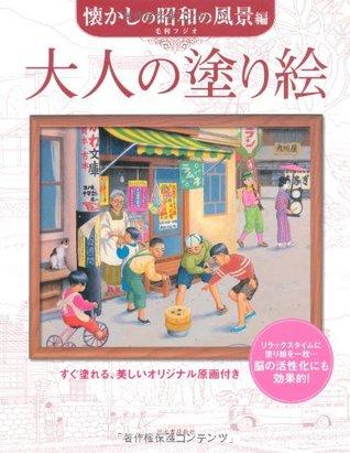 Landscape hen Showa nostalgia Coloring adult (2011) ISBN: 4309272487 [Japanese Import]