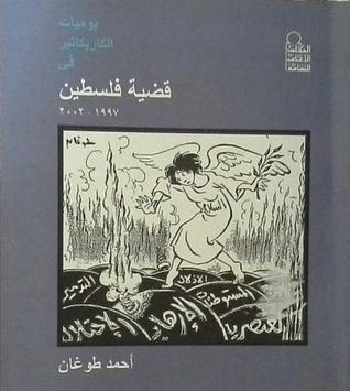 يوميات الكاريكاتير في قضية فلسطين