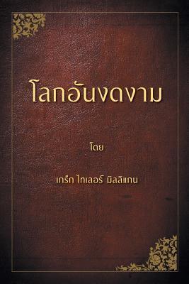A Beautiful World (Thai Edition)