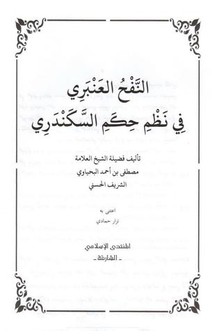 النفح العنبري في نظم ح...