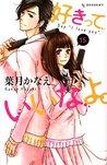 Suki-tte Ii na yo, Volume 15