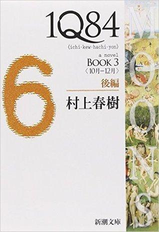 1Q84 BOOK3〈10月‐12月〉後編 (1Q84, #3, Vol. 2 of 2)