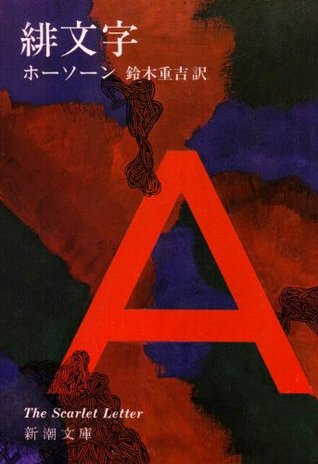 The Scarlet Letter [In Japanese Language]