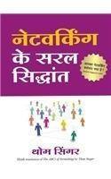 networking-ke-saral-siddhant-the-abc-s-of-networking-in-hindi