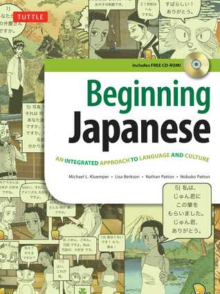 Beginning Japanese Textbook: Revised Edition: An Integrated Approach to Language and Culture