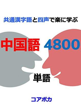 Chinese Voca 4800