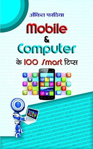 Mobile & Computer Ke 100 Smart Tips