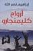أرواح كليمنجارو by Ibrahim Nasrallah
