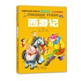 Chinese students grow reading Series: Journey to the West (Children's Picture Book phonetic America)
