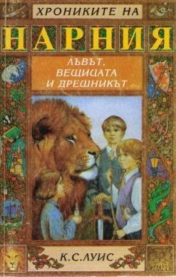Лъвът, Вещицата и дрешникът (Хрониките на Нарния, #2)
