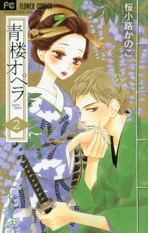 青楼オペラ 2 (Seirou Opera, #2)