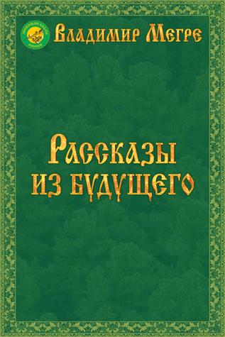 Ebook Рассказы из будущего by Vladimir Megré TXT!