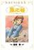 風之谷 2 by Hayao Miyazaki