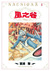 風之谷 1 by Hayao Miyazaki