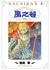 風之谷 3 by Hayao Miyazaki