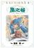 風之谷 4 by Hayao Miyazaki