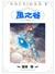 風之谷 5 by Hayao Miyazaki