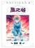 風之谷 6 by Hayao Miyazaki