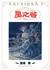 風之谷 7 by Hayao Miyazaki