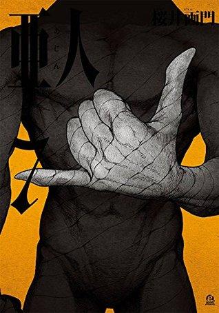 亜人 7 (Ajin: Demi-Human, #7)