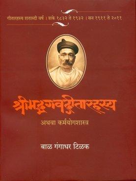 Srimad Bhagawad Geeta Rahasya