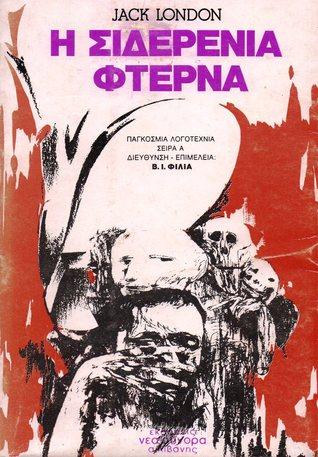 Η Σιδερένια Φτέρνα