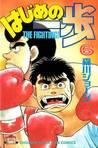 はじめの一歩 6 [Hajime no Ippo 6] (The Fighting!, #6)