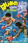 はじめの一歩 7 [Hajime no Ippo 7] (The Fighting!, #7)