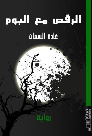 b5854b3374765 الرقص مع البوم by غادة السمان