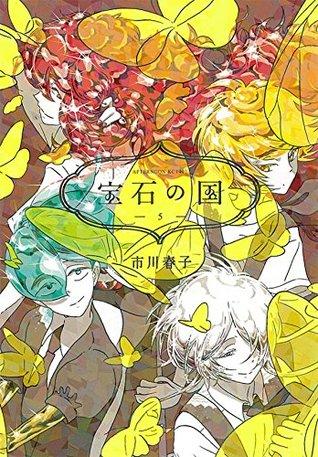宝石の国 5 [Houseki no Kuni 5] (Land of the Lustrous, #5)