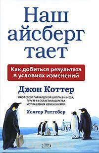 book review john kotter our iceberg