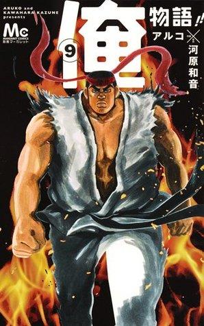 俺物語!! 9 [Ore Monogatari!! 9]