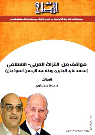 مواقف من التراث العربي-الإسلامي