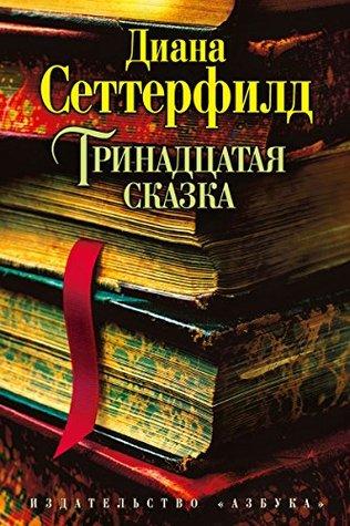 Тринадцатая сказка (The Big Book)