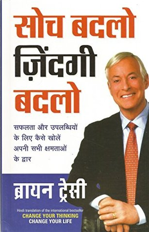 Brian Tracy Books In Urdu Pdf