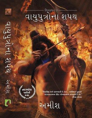 Vayuputrona Shapath - First Edition, 2014