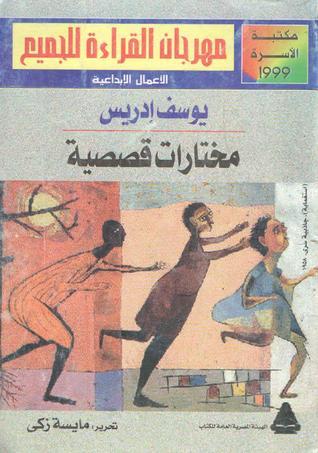 مختارات قصصية by Yusuf Idris