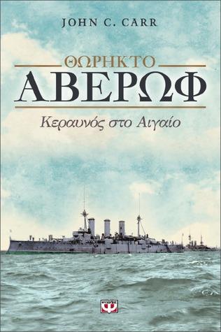 Θωρηκτό Αβέρωφ: Κεραυνός στο Αιγαίο