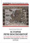 Історія Речі Посполитої як історія багатьох народів, 1505-1795
