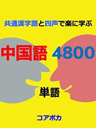 Chinese Vocabulary 4800